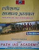 Chhattisgarh Samanya Adhyayan (Second Edition, 2016)