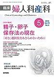臨床婦人科産科 2018年 5月号 今月の臨床 精子・卵子保存法の現在 「産む」選択肢をあきらめないために