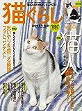 猫ぐらし 2018年 12 月号 [雑誌]