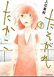たそがれたかこ(9) (BE・LOVEコミックス)