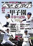 週刊ベースボール 2019年 8/5 号 特集:甲子園 青春の記憶。 2019