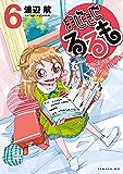 まじもじるるも-放課後の魔法中学生-(6) (シリウスコミックス)