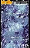 プリンスシリーズ番外編4 (ボーイズラブ)