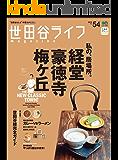 世田谷ライフmagazine No.54[雑誌]
