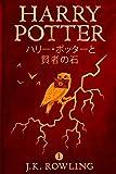 ハリー・ポッターと賢者の石 - Harry
