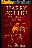 ハリー・ポッターと賢者の石 - Harry Potter and the Philosopher's Stone (ハリー・ポッターシリーズ) (Japanese Edition)