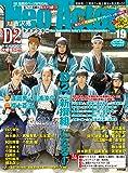 NEO ACTOR(ネオアクター) VOL.19 (廣済堂ベストムック)