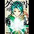 グランクレスト戦記 2 (ヤングアニマルコミックス)