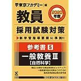 教員採用試験対策参考書 5 一般教養III(自然科学) 2020年度版 オープンセサミシリーズ (東京アカデミー編)
