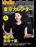 東京カレンダー 2016年 3月号 [雑誌]