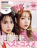 S Cawaii! 韓国最新ベストコスメ (主婦の友ヒットシリーズ)