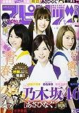 ビッグコミックスピリッツ 2017年 6/ 号 [雑誌]