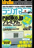 ラジオマニア2015 三才ムック vol.810