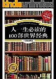 人一生必读的100部世界经典(超值典藏)
