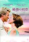 最後の初恋 [WB COLLECTION][AmazonDVDコレクション] [DVD]