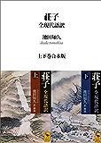 荘子 全現代語訳 上下巻合本版 (講談社学術文庫)