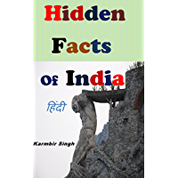 Hidden Facts Of INDIA (Hindi Book): Know your India better and help to make India better (English Edition)