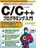 基礎からきちんと知りたい人のC/C++プログラミング入門 日経BPパソコンベストムック