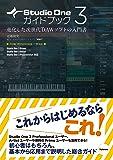 Studio One 3ガイドブック 〜進化した次世代DAWソフトの入門書