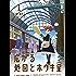 広がる地図とホウキ星 1巻 (まんがタイムKRコミックス)