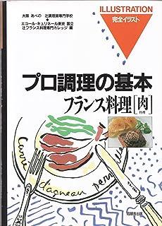 イタリア料理 プロ調理の基本 大阪あべの辻調理師専門学校 エコール