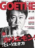 GOETHE(ゲーテ) 2019年 06 月号【表紙:堀江貴文】 [雑誌]