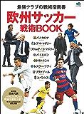 欧州サッカー戦術BOOK[雑誌] エイムック