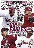 週刊ベースボール 2019年 6/24 号 [特集:GO!EAGLES 2019 新生楽天に迫る & 12球団序盤戦打線チェック]