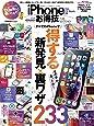 【お得技シリーズ128】iPhone XS & XS Max & XR お得技ベストセレクション (晋遊舎ムック)