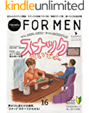 Hanako FOR MEN vol.16 スナックおいでよ。