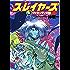 スレイヤーズ6 ヴェゼンディの闇(新装版) スレイヤーズ (新装版) (富士見ファンタジア文庫)