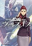 機動戦士ガンダム ヴァルプルギス 4 (角川コミックス・エース)