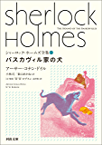 シャーロック・ホームズ全集5 バスカヴィル家の犬 (河出文庫)