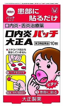 Amazon | 【第3類医薬品】口内炎...