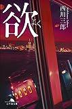 欲 (幻冬舎文庫)