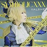SYM-BOLIC XXX (初回限定盤WHITE) (DVD付)