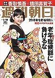 週刊朝日 2018年 1/19 号 [雑誌]