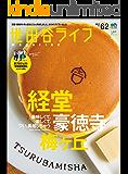 世田谷ライフmagazine No.62[雑誌]