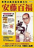 世界の食文化を変えた安藤百福 (洋泉社MOOK)