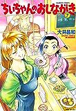 ちぃちゃんのおしながき (7) (バンブーコミックス 4コマセレクション)