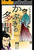 かぶきの多聞~大江戸痛快時代劇~1