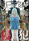 天空侵犯(6) (マンガボックスコミックス)