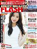 週刊FLASH(フラッシュ) 2018年1月30日号(1454号) [雑誌]