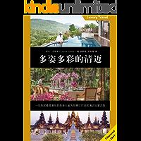 多姿多彩的清迈(一位旅居泰国多年的旅游行家为您精心打造的清迈完美之旅)