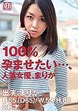 100%孕ませたい…、人気女優、まりか [DVD]