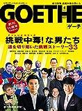 GOETHE(ゲーテ) 2017年 04 月号 [雑誌]