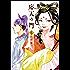 応天の門 6巻 (バンチコミックス)