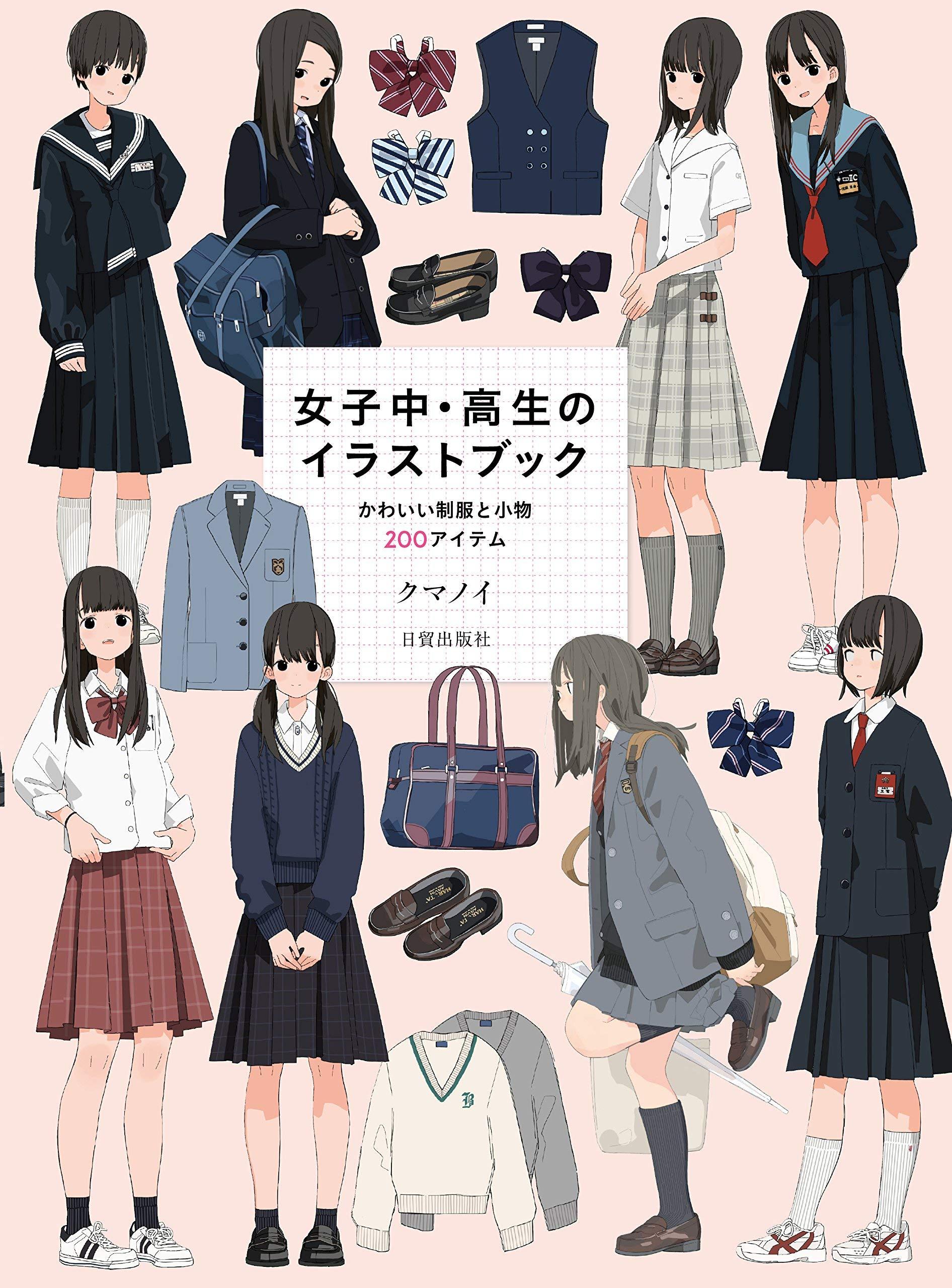 女子中 高生のイラストブック かわいい制服と小物0アイテム クマノイ クマノイ 本 通販 Amazon