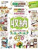 【お得技シリーズ149】収納お得技ベストセレクション (晋遊舎ムック)