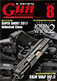 Gun Professionals17年8月号
